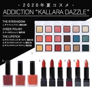 【2020年夏コスメ】ADDICTIONーKALLARA DAZZLEー