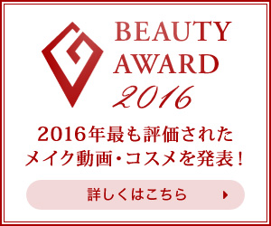 BEAUTY AWARD 2016