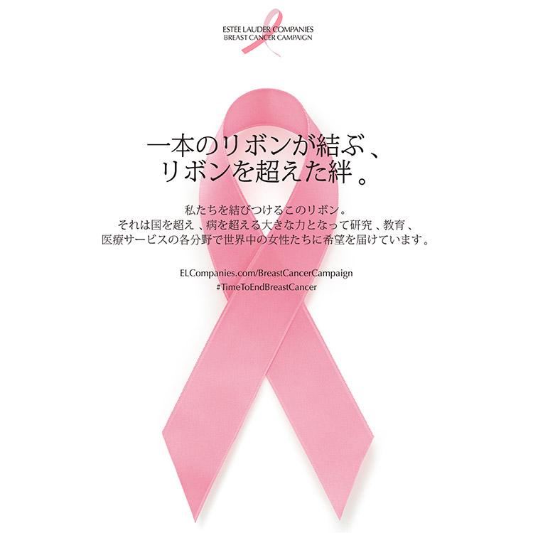 今年も限定コスメが多数登場!エスティ ローダー グループ 2020 乳がんキャンペーン「Pink Ribbon in Your Hand」実施中
