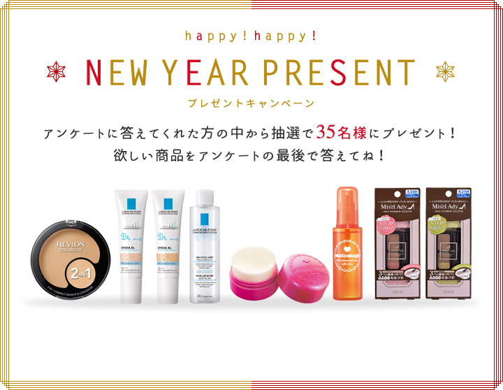 NEW YEAR PRESENT 2016/12
